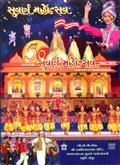 Ahmedabad Suvarna Mahotsav