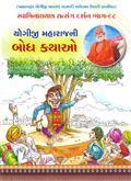 Yogiji Maharajni Bodh Kathao