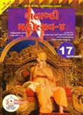 BAPS Shatabdi Mahotsav-4
