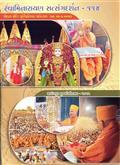 Godhra Mandir Murti-Pratishtha