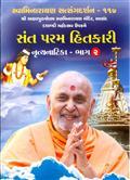 Sant Param Hitkari - Pt 2