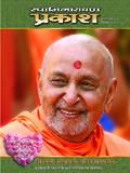 Swaminarayan Prakash
