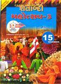 BAPS Shatabdi Mahotsav-3