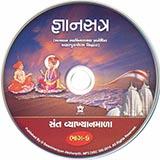 Sant Vyakhyanmala 6