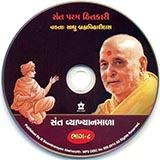 Sant Vyakhyanmala 8