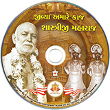Jivya Amare Kaaj Shastriji Maharaj