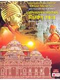 Swaminarayan Akshardham Nirmangatha